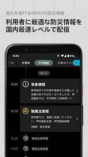 Androidアプリ「特務機関NERV防災」のスクリーンショット 2枚目