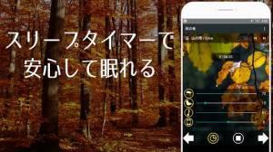 Androidアプリ「秋の自然音 ~快適な睡眠のために~ リラックス睡眠アプリ」のスクリーンショット 4枚目