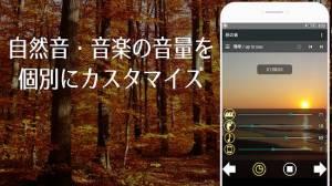 Androidアプリ「秋の自然音 ~快適な睡眠のために~ リラックス睡眠アプリ」のスクリーンショット 3枚目
