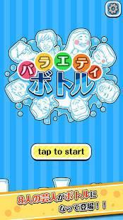 Androidアプリ「バラエティボトル」のスクリーンショット 1枚目