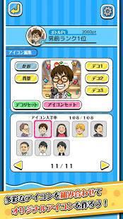 Androidアプリ「バラエティボトル」のスクリーンショット 5枚目
