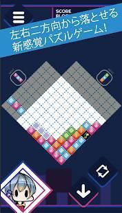 Androidアプリ「Azury - 爽快&新感覚落ちものパズルゲーム -」のスクリーンショット 2枚目