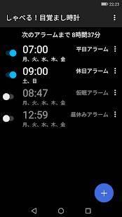 Androidアプリ「しゃべる!目覚まし時計~好きな曲、音楽で起きれる計算問題も設定可能な音声デジタルアラームの無料アプリ」のスクリーンショット 2枚目