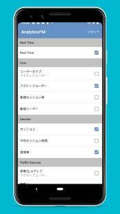 Androidアプリ「AnalyticsPM - Googleアナリティクス」のスクリーンショット 5枚目