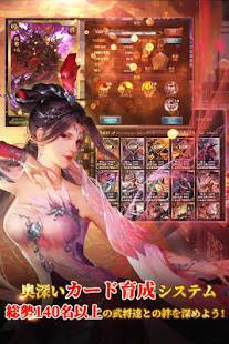 Androidアプリ「豪炎三国志~覇王の無双乱戦~」のスクリーンショット 2枚目
