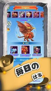 Androidアプリ「進撃のドラゴン:タワーディフェンス」のスクリーンショット 4枚目