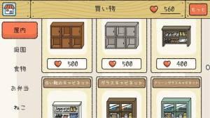 Androidアプリ「かわいい住宅」のスクリーンショット 4枚目