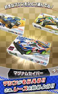 Androidアプリ「ミニ四駆 超速グランプリ」のスクリーンショット 3枚目