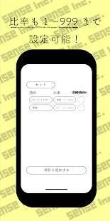Androidアプリ「ルーレットの神様!」のスクリーンショット 3枚目