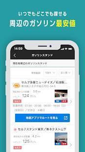 Androidアプリ「カーポン(Carpon)」のスクリーンショット 3枚目