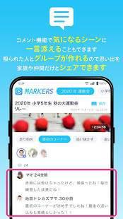 Androidアプリ「MARKERS」のスクリーンショット 2枚目