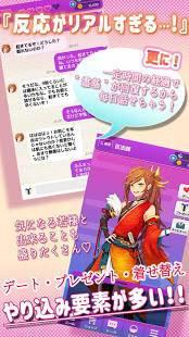 Androidアプリ「わたしの若サマ」のスクリーンショット 4枚目