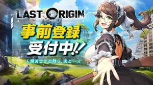 Androidアプリ「ラストオリジン」のスクリーンショット 1枚目