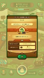 Androidアプリ「のこのこキノコ」のスクリーンショット 5枚目