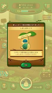 Androidアプリ「のこのこキノコ」のスクリーンショット 2枚目