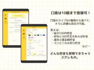 Androidアプリ「日々コツコツ貯金」のスクリーンショット 5枚目