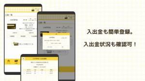 Androidアプリ「日々コツコツ貯金」のスクリーンショット 3枚目