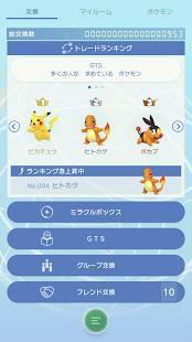 Androidアプリ「Pokémon HOME」のスクリーンショット 5枚目