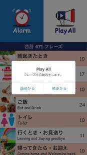 Androidアプリ「親子de英会話:子供と一緒に簡単英会話!」のスクリーンショット 5枚目