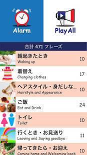 Androidアプリ「親子de英会話:子供と一緒に簡単英会話!」のスクリーンショット 1枚目