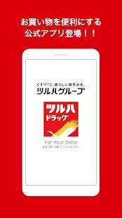 Androidアプリ「ツルハドラッグ - For Your Smile」のスクリーンショット 1枚目