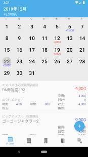Androidアプリ「pShare - パチンコパチスロ収支管理アプリ」のスクリーンショット 1枚目