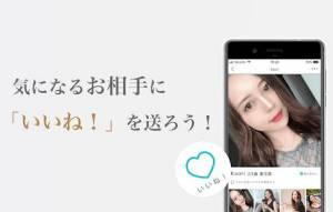 Androidアプリ「PJ(ピージェイ)-理想の出会いを応援するマッチングアプリ(登録無料」のスクリーンショット 2枚目