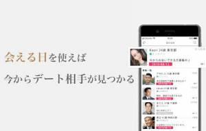 Androidアプリ「PJ(ピージェイ)-理想の出会いを応援するマッチングアプリ(登録無料」のスクリーンショット 4枚目