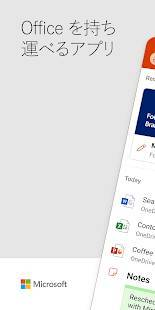 Androidアプリ「Microsoft Office: Word、Excel、PowerPoint など」のスクリーンショット 1枚目