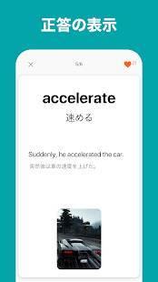 Androidアプリ「Mempic 英単語アプリ」のスクリーンショット 4枚目