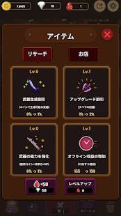 Androidアプリ「武器戦争 : Idle Merge Weapon」のスクリーンショット 4枚目