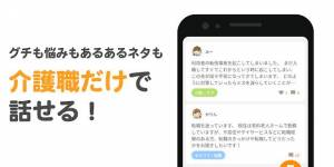 Androidアプリ「カイゴトーク by シゴトーク」のスクリーンショット 2枚目