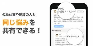 Androidアプリ「カイゴトーク by シゴトーク」のスクリーンショット 5枚目