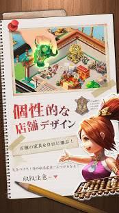 Androidアプリ「三国鍛冶物語~最高の商会を目指せ~」のスクリーンショット 5枚目