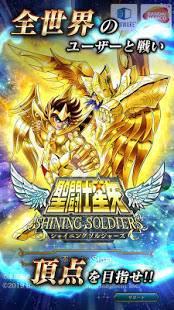 Androidアプリ「聖闘士星矢 シャイニングソルジャーズ」のスクリーンショット 1枚目