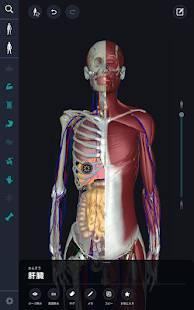 Androidアプリ「3D人体解剖学 teamLabBody2020」のスクリーンショット 5枚目