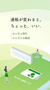 Androidアプリ「ゆうちょ通帳アプリ」のスクリーンショット 1枚目