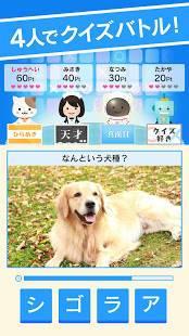 Androidアプリ「クイズバトルオンライン」のスクリーンショット 1枚目