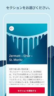 Androidアプリ「Grand Train Tour of Switzerland」のスクリーンショット 3枚目