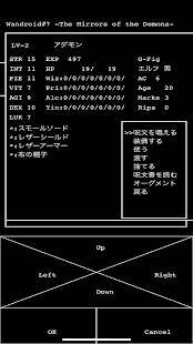 Androidアプリ「Wandroid #7 - The Mirrors of the Demons -」のスクリーンショット 5枚目