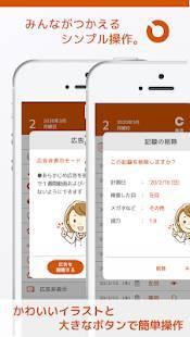 Androidアプリ「スマホでかんたん視力検査【タブレットにも対応】」のスクリーンショット 4枚目