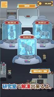 Androidアプリ「氷の動物園~Ice Zoo~:かわいい動物たちを集めて動物園を作る無料のゲーム」のスクリーンショット 3枚目