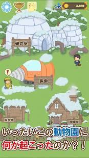 Androidアプリ「氷の動物園~Ice Zoo~:かわいい動物たちを集めて動物園を作る無料のゲーム」のスクリーンショット 4枚目