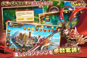 Androidアプリ「ぐんゆう!-群雄-」のスクリーンショット 2枚目