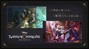 Androidアプリ「ディズニー ツイステッドワンダーランド」のスクリーンショット 1枚目