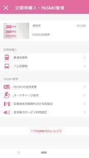 Androidアプリ「モバイルPASMO」のスクリーンショット 3枚目