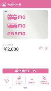 Androidアプリ「モバイルPASMO」のスクリーンショット 2枚目