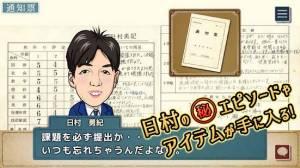 Androidアプリ「NHK ジンセイQUEST~日村の大冒険~」のスクリーンショット 3枚目