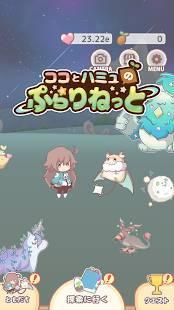 Androidアプリ「ココとハミュのぷらりねっと」のスクリーンショット 1枚目