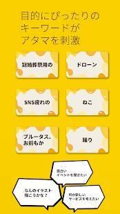 Androidアプリ「閃け!ひらめくん - アイデア×ブレスト×発想を助けるカード」のスクリーンショット 2枚目